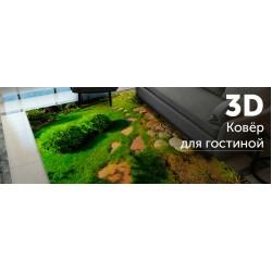 Преимущества 3D ковров